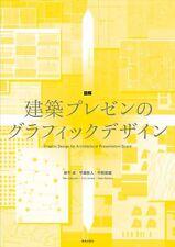 Illustration Architecture Presentation Of Graphic Design Book