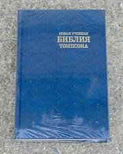 Russian Bible, Thompson Chain Reference, Synodal, Dark Blue Hardcover