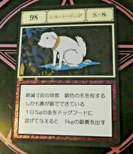HUNTER X HUNTER GREED ISLAND CARDDASS LIMITED CARD PRISM CARTE 98 S-8 JAPAN MINT