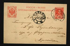 1913 Vladivostok to Harbin China Stationery Card (Michel P26) w/ Railroad Cancel