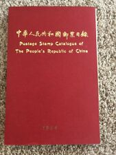 Postage Stamp Catalogue of the People's Republic Of China 1964 1972 Rp
