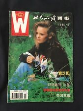 MAGAZINE CHINOIS COUVERTURE VANESSA PARADIS 1995 CHINE CHINA COVER