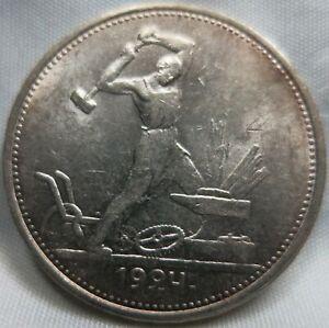 RUSSIA Soviet USSR silver 50 kopeks 1924 AU / UNC TP Worker #B75