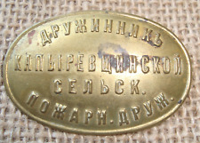 RUSSIA SOVIET USSR CCCP ORDER MEDAL RUSSIAN CZAR IMPERIAL FIRE FIGHTER  BADGE