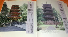 Japanese Hundred Famous Towers book Japan temple castle architecture #0824