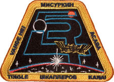 International Space Station - Expedition 54 - Embroidered Patch 12cm x 8cm