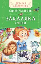 Чуковский Закаляка Стихи ~New~ Book in Russian