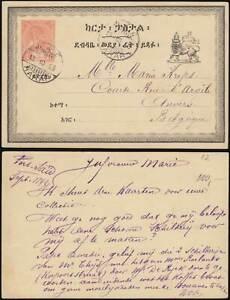 ÄTHIOPIEN ETHIOPIA 1898 GS Kaiser Menelik Ascher 2 Stempel HARAR-> Belgien L@@K!