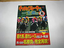 Gallop Racer Isshou Asobu Hon Playstation Guide Book Japan import