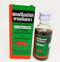 Thai cough syrup  relief cough, expectorant Leopard Brand  60 ml