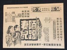 1940's 林妹妹 黃合和 <陌路妻兒> Old Chinese movie flyer Lam Mui Mui