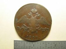 Russia Empire---10 Kopeks---1837-EM KT--44mm Copper Coin--Nicholas I