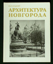 BOOK Russian Architecture Novgorod medieval buildings city plan Soviet history