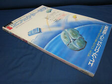 Encyclopedia of Effector w Computer Japan Book 1983 Guitar Synth MIDI  AMDEK