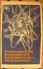 Soviet SILKSCREEN Original Poster Cosmonaut TERESHKOVA USSR space Astronaut
