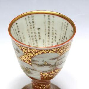 Antique Japanese Meiji Bajohai Kutani Saiji Porcelain Micro Calligraphy Sake Cup