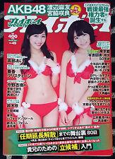 Weekly Playboy Japan 2014 12/8 AKB48 HKT48 Mayu Watanabe Sakura Miyawaki New