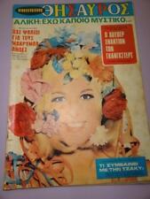 GREECE ALIKI VOUGIOUKLAKI GREEK MAGAZINE THISAVROS No186 ATHENS FEBRUARY 1971