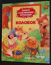 In Ukrainian kids book Перо - Колобок. Курочка Ряба. Лисиця і Кіт