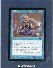 MTG - Tempest: Meditate (Japanese) [LV1268]