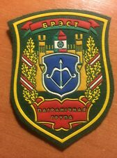 PATCH BORDER GUARD BELARUS - BREST CITY - ORIGINAL!