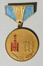 1940s - 1960y. RUSSIAN MONGOLIA MILITARY MEDAL GLORIA REVOLUTION WAR ORDER AWARD