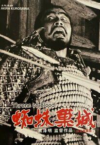 Throne of Blood (1957) - Akira Kurosawa, Toshiro Milfune (Region All)