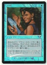 MTG Japanese Foil Sleight of Hand 7th Edition NM
