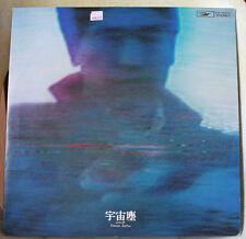 """財津和夫 宇宙塵 Kazuo Zaitsu 'Uchu-Jin' 12"""" 黑膠 LP Vinyl Album"""