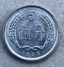 World Coins - China 5 Fen 1989 Coin KM# 3