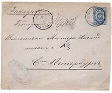 Y74 Russia 1891 Cover {samwells-covers}PTS