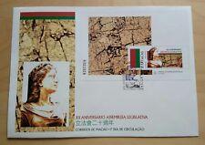 1996 Macau 20th Anniv Legislative Assembly Souvenir Sheet SS FDC 澳门立法会二十周年小型张首日封