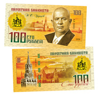 Banknote 100 rubles 2020 nikita khrushchev. Great politicians USSR and Russia