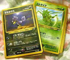 Pokémon 25 CARD LOT [JAPANESE] Neo Genesis & Neo Discovery