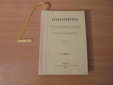 VLADANOVSTINA - B. S. - ULTRA RARE SERBIAN BOOK (K-3)