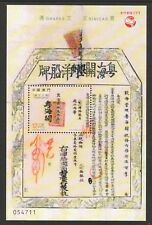 MACAU CHINA 2018 CHINESE DOCUMENTS SOUVENIR SHEET OF 1 STAMP IN MINT MNH UNUSED