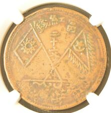 1933 (AH 1353)  CHINA Sinkiang 20 Cent Copper Coin NGC VF details
