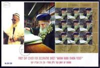 ISRAEL 2014 MARAN RABBI OVADIA YOSEF SPECIAL SHEET 9 STAMPS ON FDC GOLD CANCEL
