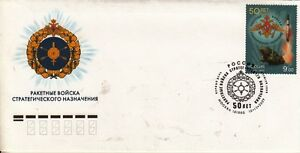 Russia 2009 50th Anniversary of Strategic Rocket Forces FDC 1 stamp Michel# 1613