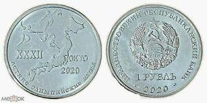Moldova Transnistria 1 ruble 2020 XXXII Summer Olympics, Tokyo 2020 UNC