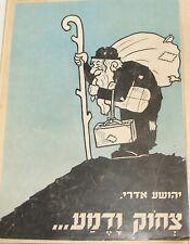 RARE Jewish Judaica Palestine Israel Israeli Hebrew Book Caricatures WW2 1945