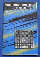 1970 Russian USSR Soviet Vintage Chess Book Sicilian Defense Matsukevich Sport