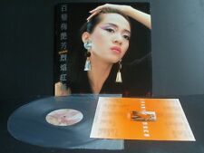 【 kckit 】ANITA MUI MANDARIN 1988 ROCK LP 梅艷芳 烈焰紅唇(國語)1988 華星 / 滾石唱片出品 黑膠唱片 LP415