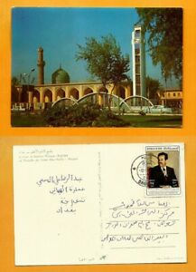 IRAQ  VINTAGE POSTCARD STAMP  BAGHDAD - AL -IMAM-AL-AADHAM  MOSQUE