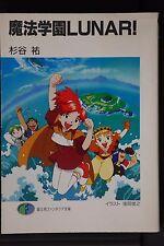 MAGICAL SCHOOL LUNAR 1 Manga Comic HIROKO TOHDA Japan Book KD84*