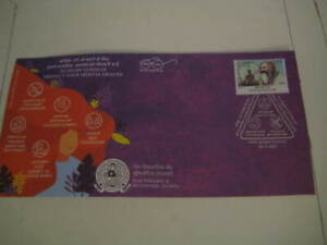 2020 India Special Cover on #Protect Your Mental Health w/ Silver cancellation