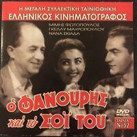 O FANOURIS KAI TO SOI TOU Mimis Fotopoulos Gelly Mavropoulou Greek DVD