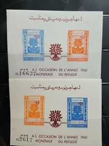 AFGHANISTAN Sc 470, 471 TWO S/S's - OVERPRINT - ONE WITH REVERSED COLORS - MNH -