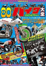 80's Motorcycle Culture Perfect Encyclopedia Book