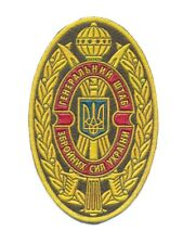 UKRAINE Army - General Staff of the Armed Forces of Ukraine sleeve patch